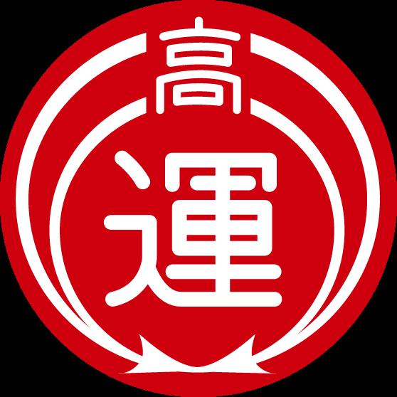 高松市場運送株式会社